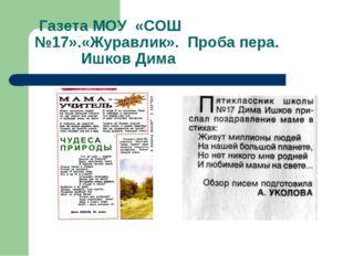 Газета МОУ «СОШ №17».«Журавлик». Проба пера. Ишков Дима