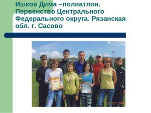 Ишков Дима –полиатлон. Первенство Центрального Федерального округа. Рязанская
