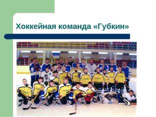 Хоккейная команда «Губкин»
