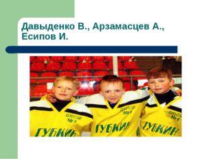 Давыденко В., Арзамасцев А., Есипов И.
