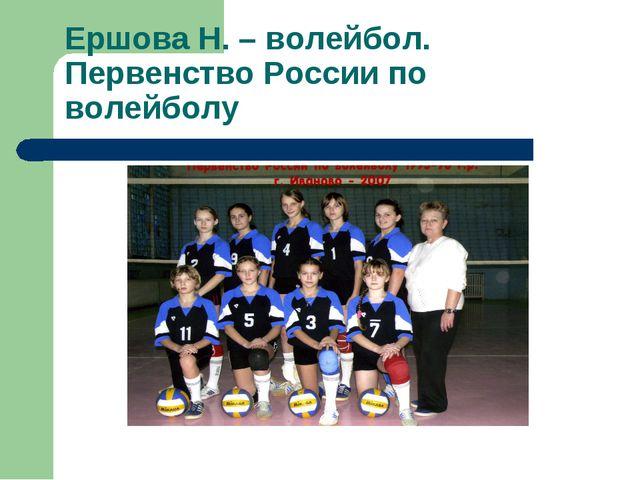 Ершова Н. – волейбол. Первенство России по волейболу