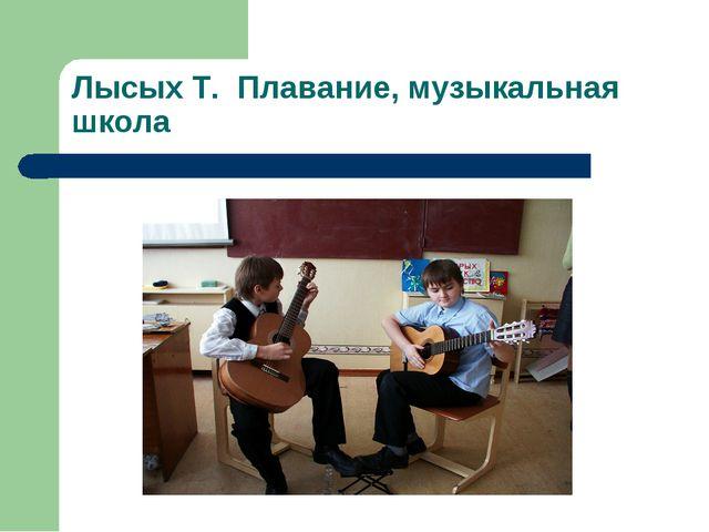 Лысых Т. Плавание, музыкальная школа