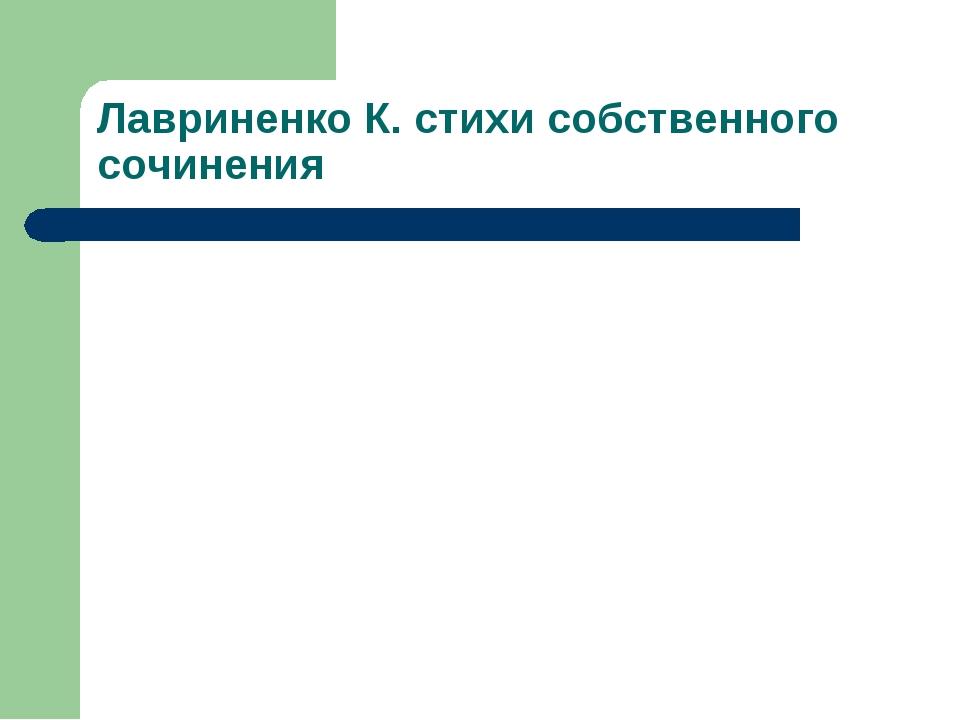 Лавриненко К. стихи собственного сочинения