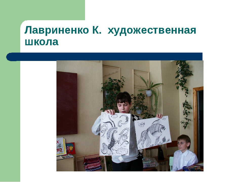 Лавриненко К. художественная школа