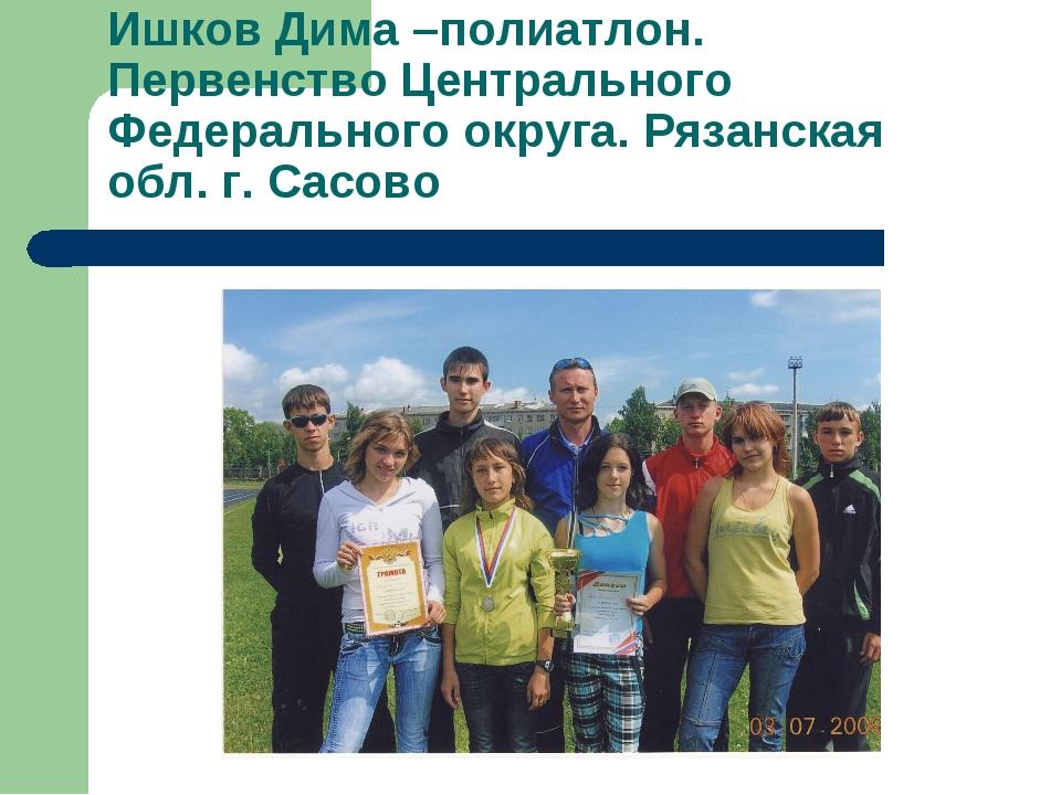 Ишков Дима –полиатлон. Первенство Центрального Федерального округа. Рязанская...
