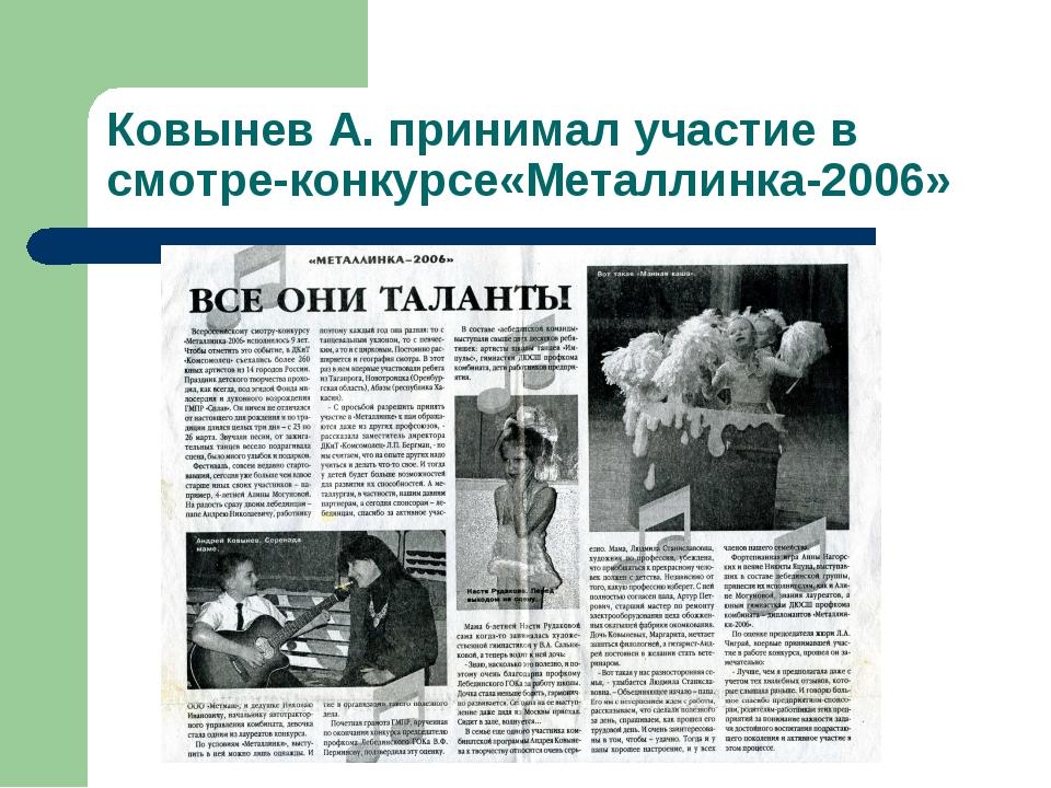 Ковынев А. принимал участие в смотре-конкурсе«Металлинка-2006»
