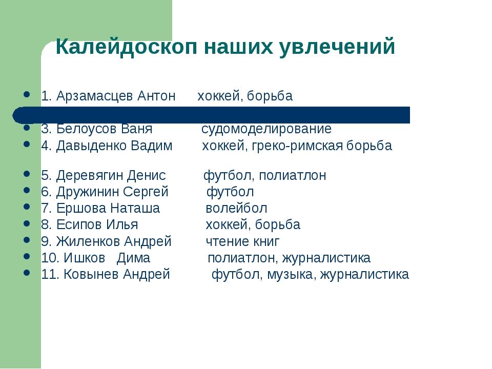 Калейдоскоп наших увлечений 1. Арзамасцев Антон хоккей, борьба 2.Бабкина Кат...