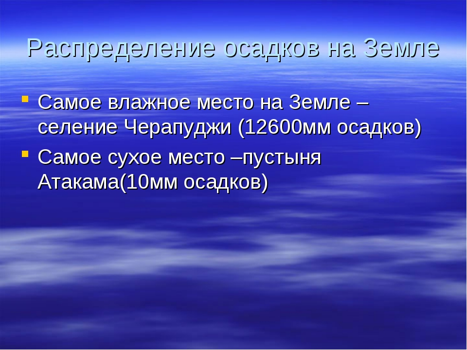 Распределение осадков на Земле Самое влажное место на Земле – селение Черапуд...