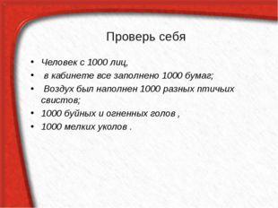 Проверь себя Человек с 1000 лиц, в кабинете все заполнено 1000 бумаг; Воздух