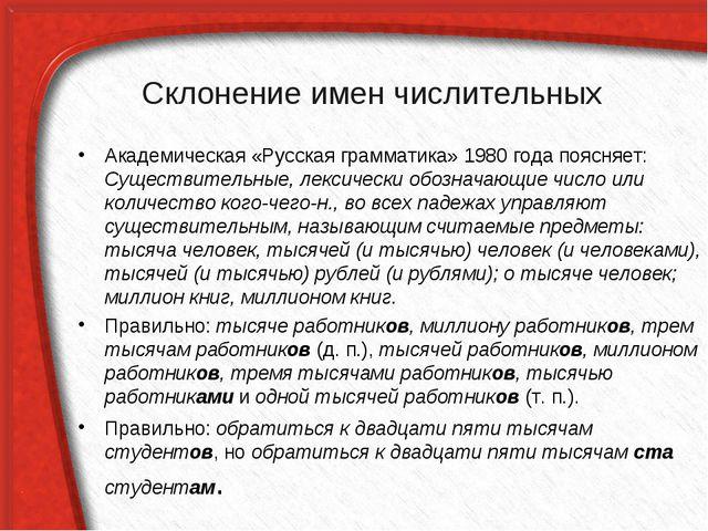 Склонение имен числительных Академическая «Русская грамматика» 1980 года пояс...