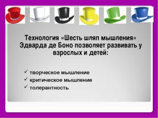Технология «Шесть шляп мышления» Эдварда де Боно позволяет развивать у взрос