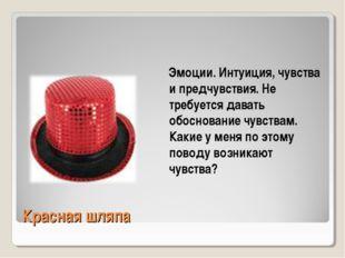 Красная шляпа Эмоции. Интуиция, чувства и предчувствия. Не требуется давать о