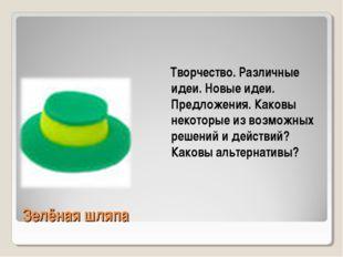 Зелёная шляпа Творчество. Различные идеи. Новые идеи. Предложения. Каковы нек