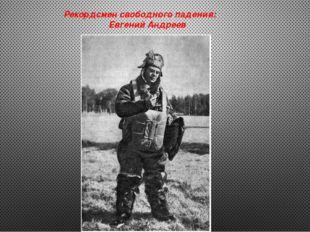 Рекордсмен свободного падения: Евгений Андреев