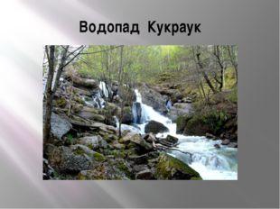 Водопад Кукраук