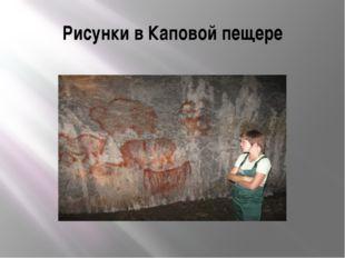 Рисунки в Каповой пещере