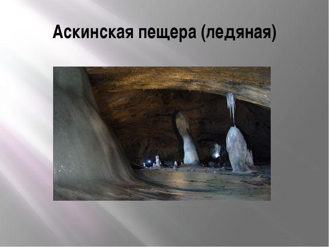 Аскинская пещера (ледяная)