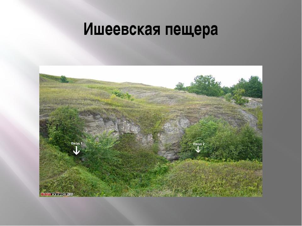 Ишеевская пещера