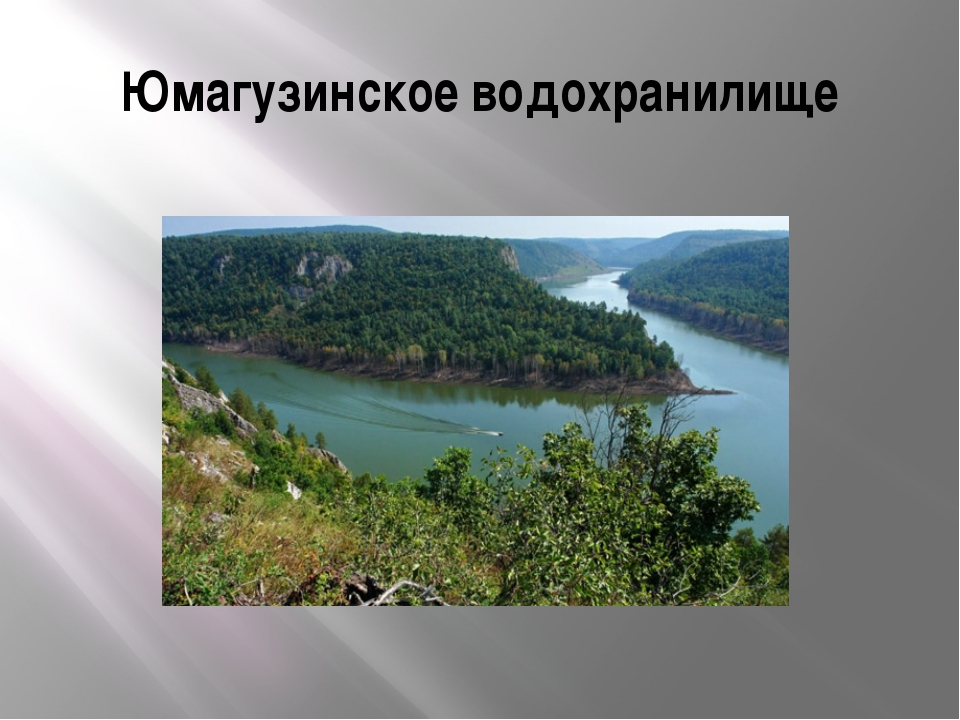 Юмагузинское водохранилище