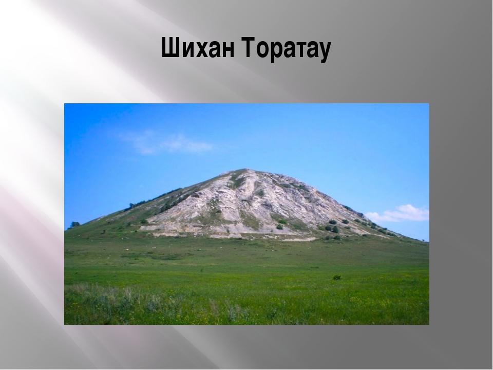 Шихан Торатау