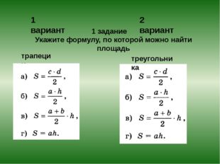 1 вариант 2 вариант 1 задание Укажите формулу, по которой можно найти площадь