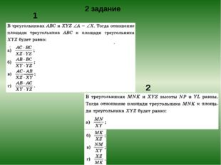 1 вариант 2 вариант 2 задание