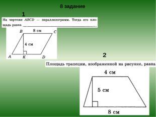 1 вариант 2 вариант 8 задание