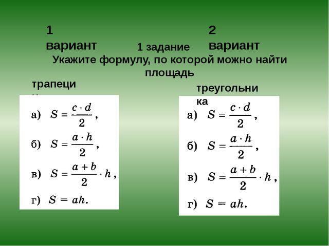 1 вариант 2 вариант 1 задание Укажите формулу, по которой можно найти площадь...