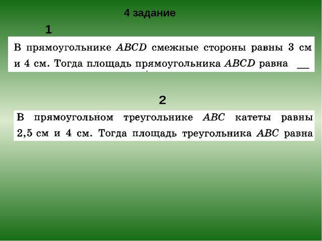 1 вариант 2 вариант 4 задание