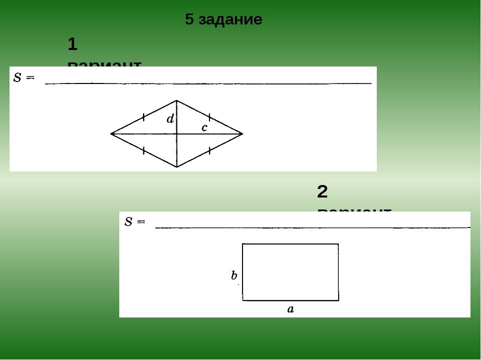1 вариант 2 вариант 5 задание