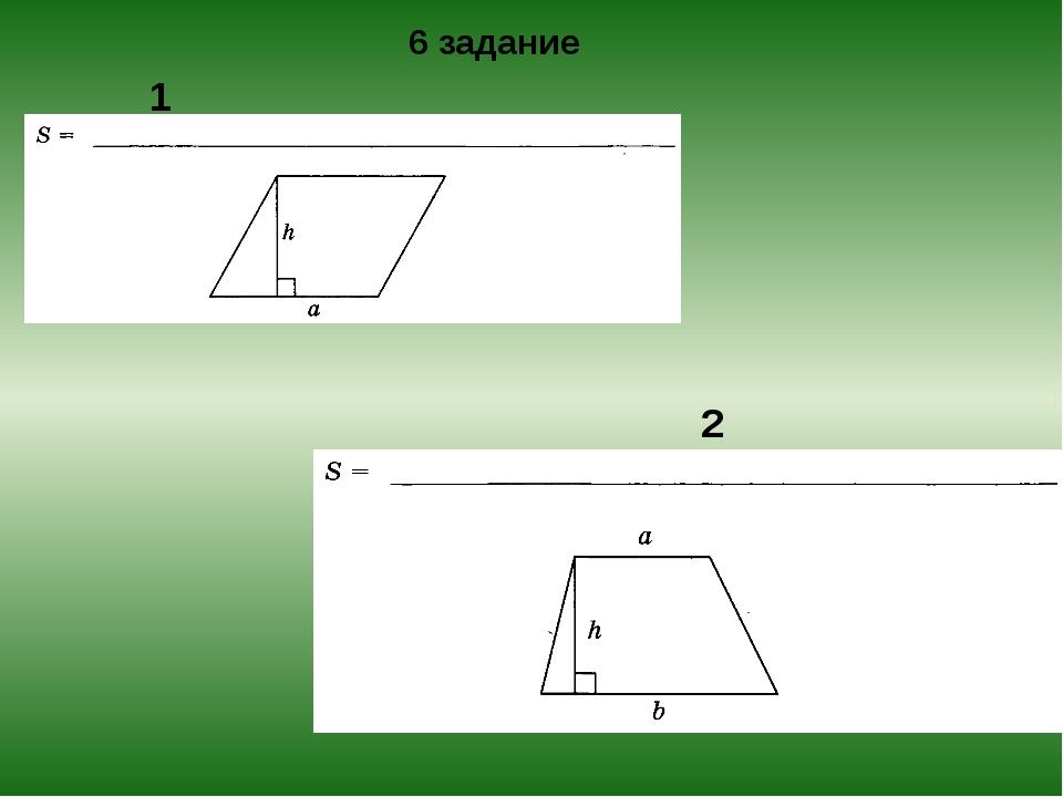 1 вариант 2 вариант 6 задание