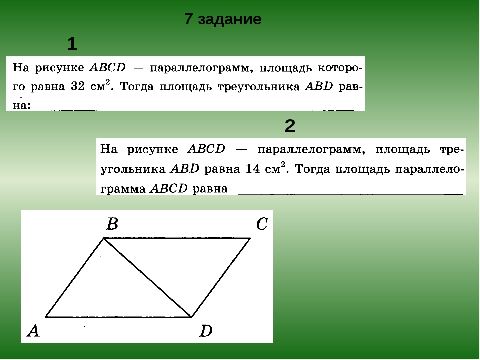 1 вариант 2 вариант 7 задание