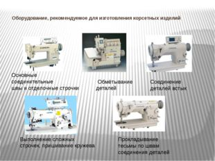 Оборудование, рекомендуемое для изготовления корсетных изделий Основные сое