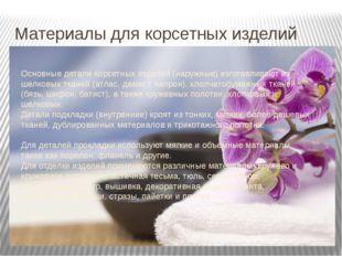 Материалы для корсетных изделий Основные детали корсетных изделий (наружные)