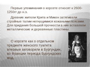 Первые упоминания о корсете относят к 2600-1250гг до н.э. Древние жители Кр