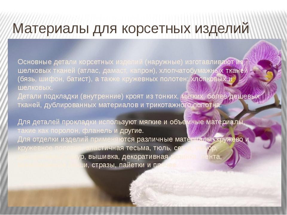 Материалы для корсетных изделий Основные детали корсетных изделий (наружные)...