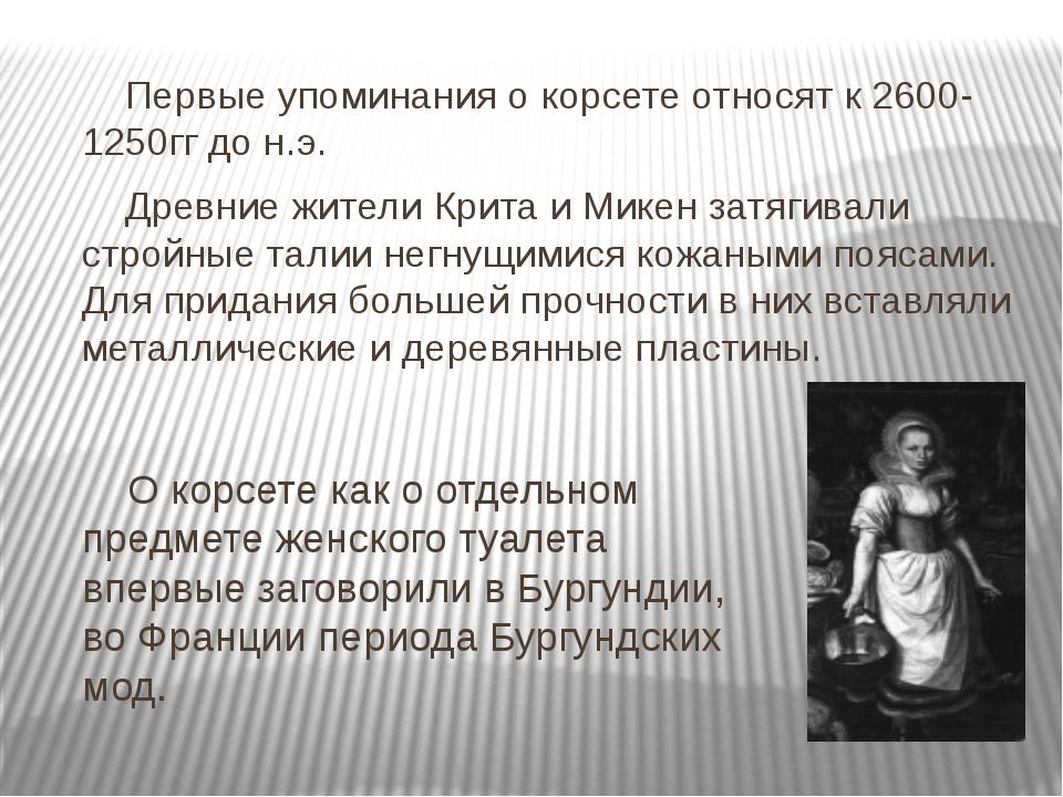 Первые упоминания о корсете относят к 2600-1250гг до н.э. Древние жители Кр...