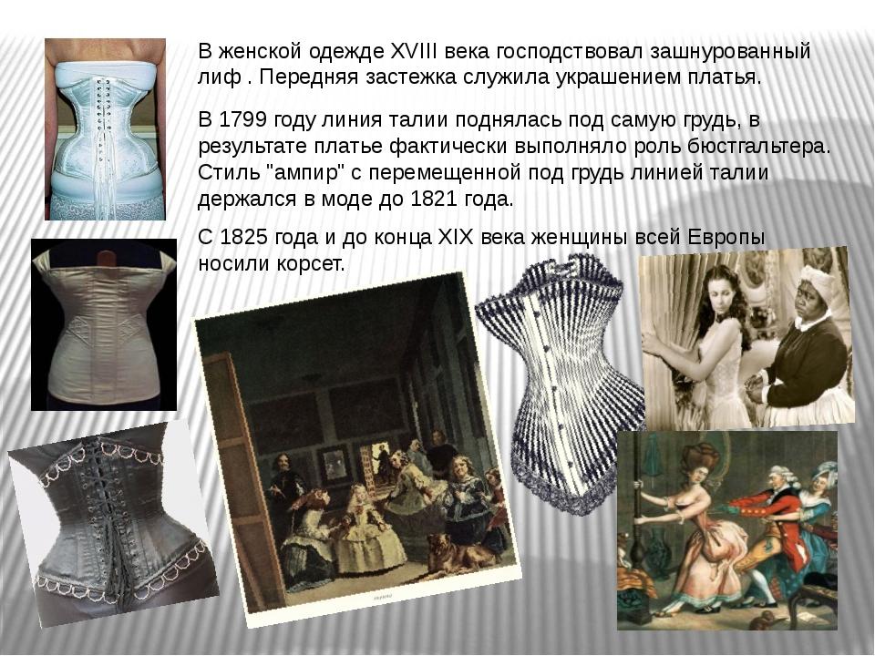 В женской одежде XVIII века господствовал зашнурованный лиф . Передняя застеж...