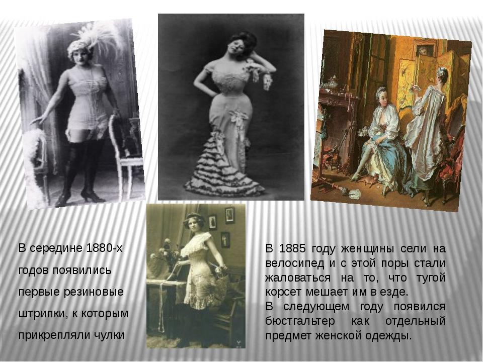 В середине 1880-х годов появились первые резиновые штрипки, к которым прикреп...