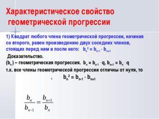 Характеристическое свойство геометрической прогрессии 1) Квадрат любого члена