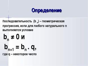 Определение Последовательность (b n) – геометрическая прогрессия, если для лю