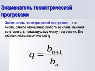 Знаменатель геометрической прогрессии Знаменатель геометрической прогрессии –