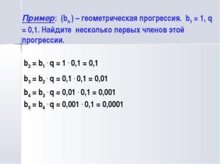 Пример: (bn ) – геометрическая прогрессия. b1 = 1, q = 0,1. Найдите несколько