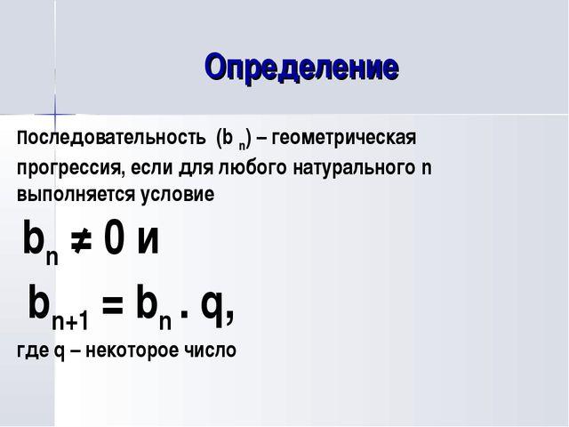 Определение Последовательность (b n) – геометрическая прогрессия, если для лю...