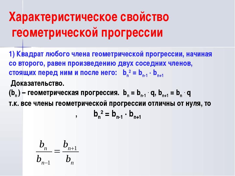 Характеристическое свойство геометрической прогрессии 1) Квадрат любого члена...