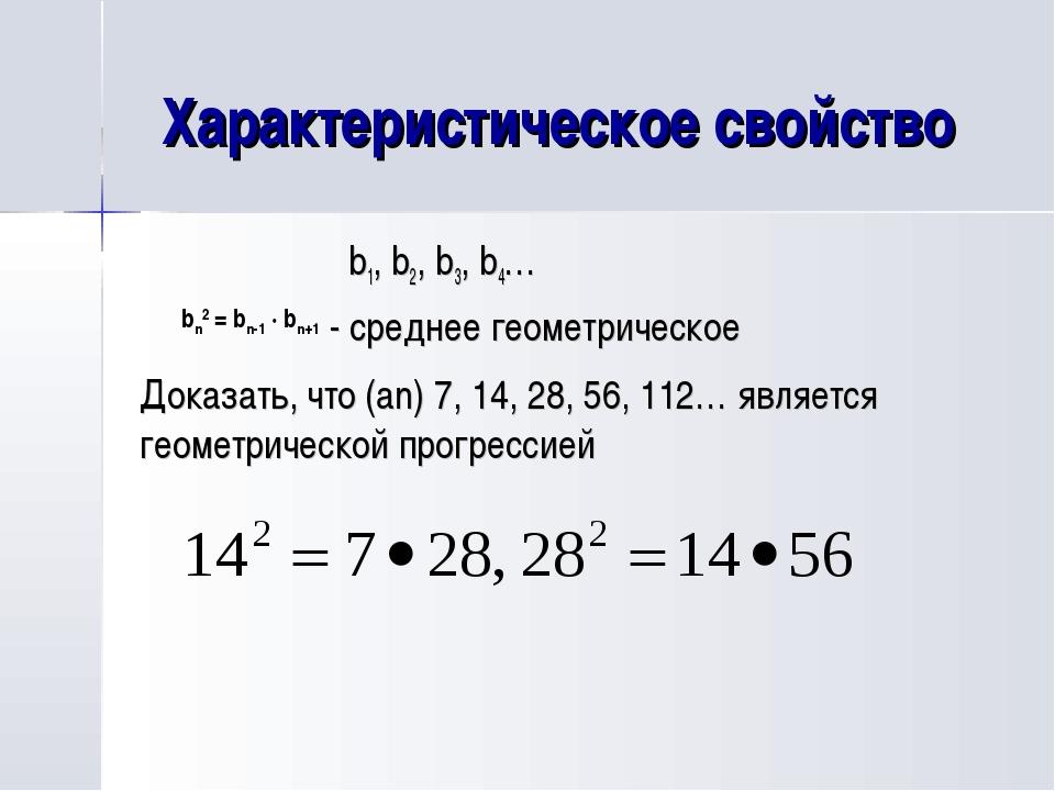 Характеристическое свойство b1, b2, b3, b4… - среднее геометрическое Доказать...