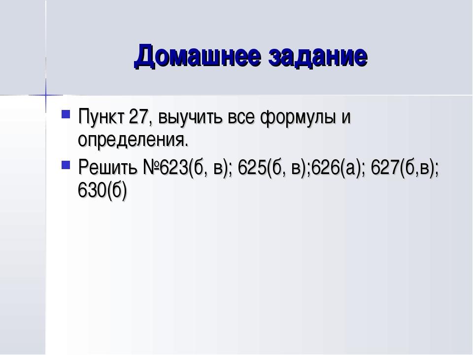 Домашнее задание Пункт 27, выучить все формулы и определения. Решить №623(б,...