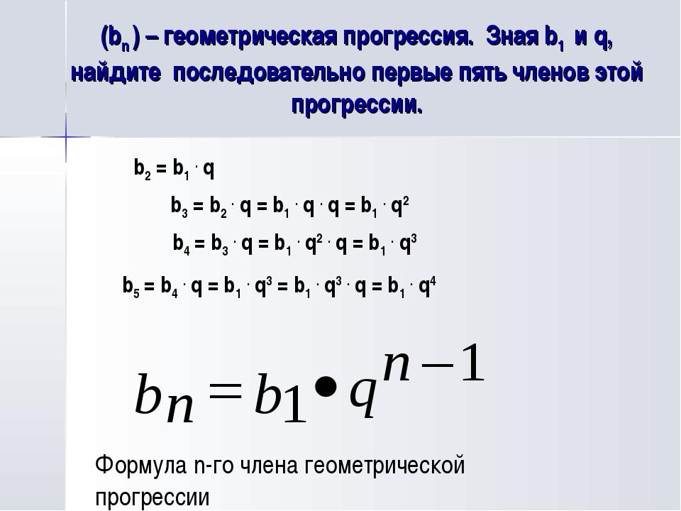 (bn ) – геометрическая прогрессия. Зная b1 и q, найдите последовательно первы...