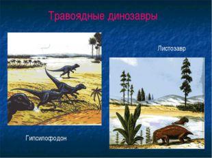 Травоядные динозавры Гипсилофодон Листозавр