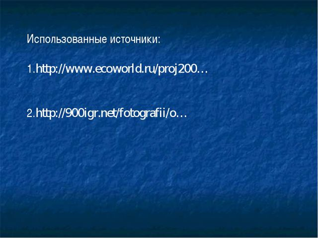 Использованные источники: 1.http://www.ecoworld.ru/proj200… 2.http://900igr.n...